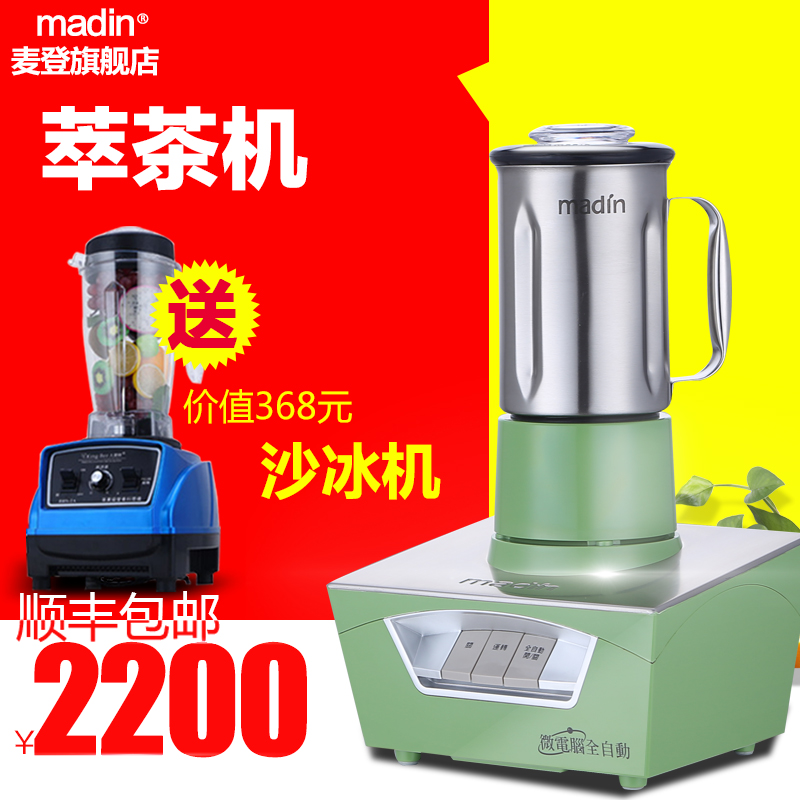 Madin/madden MD-186T cui xuan tea tea shop commercial sand ice machine tea machine maijiu sf Free shipping