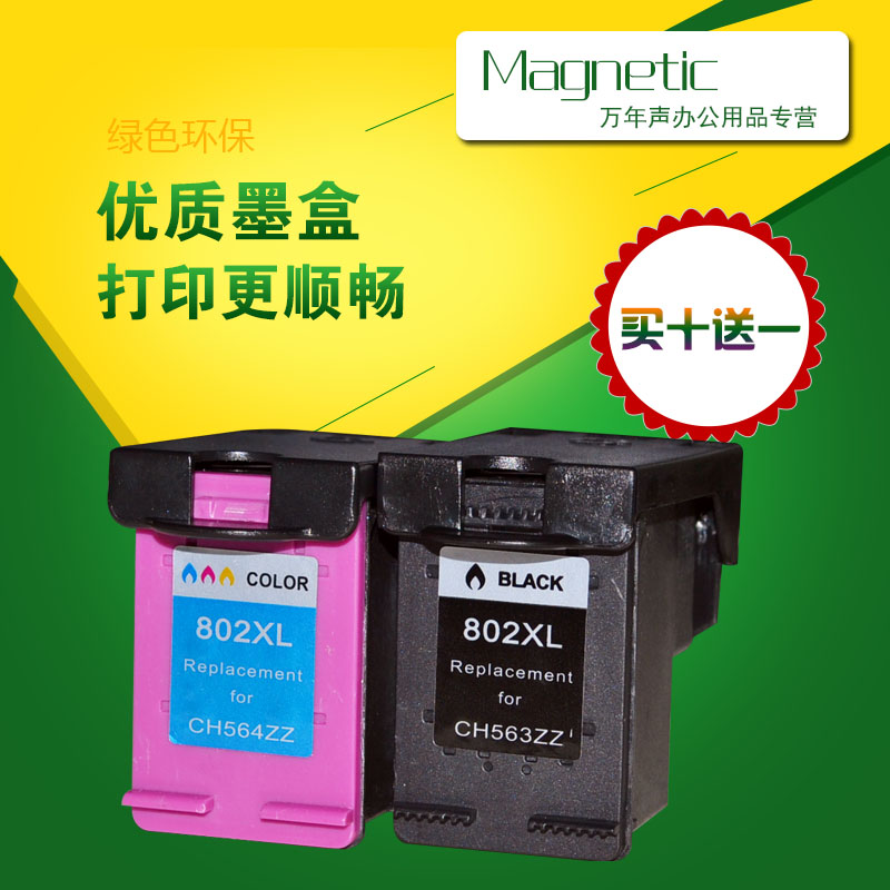 Mag applicable hp 1010 1510 2050 2000 printer cartridges hp1050 hp802 ink cartridges