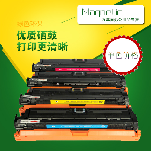 Mag applicable hp/hp laserjet pro a3 color laser printer toner cartridges cp5225n