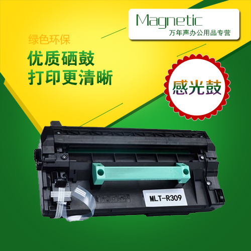 Mag applicable samsung toner cartridge samsung ml-5510nd 6510ND MLT-R309 drum rack drum drum kit