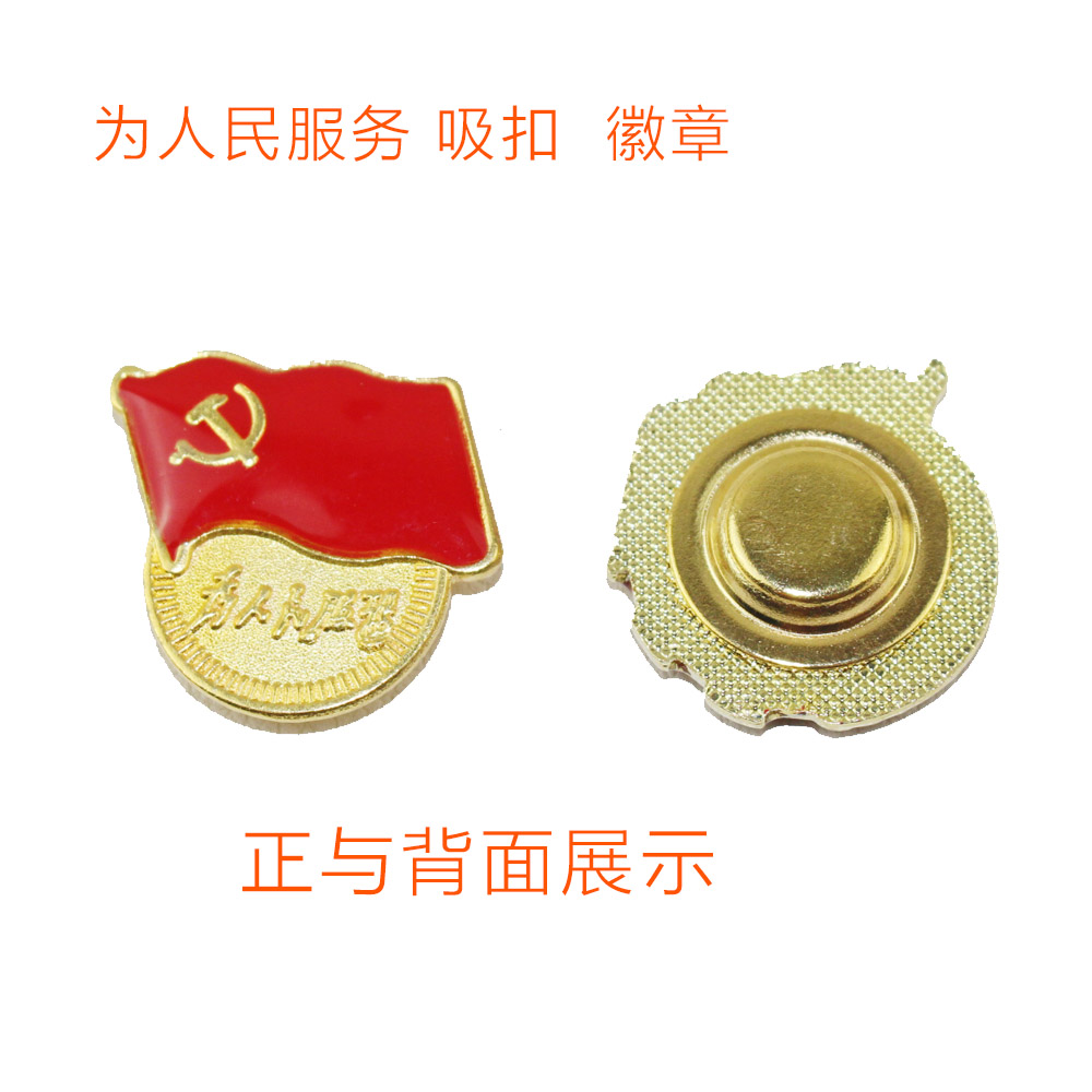 Magnet buckle new badge chest emblem badge emblem serving the communist badge