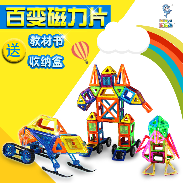 Magnet magnetic constructed piece of magnetic building blocks variety pulling cute children's educational toys force assembled fight on the ride