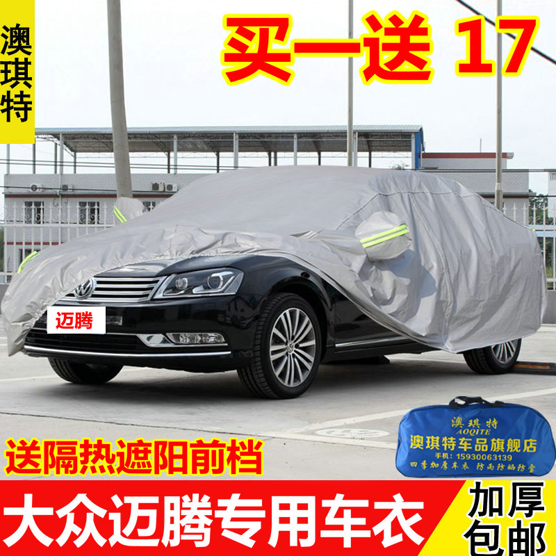 Magotan new sewing car hood thickening rain and sun heat sunshield faw volkswagen magotan special car cover