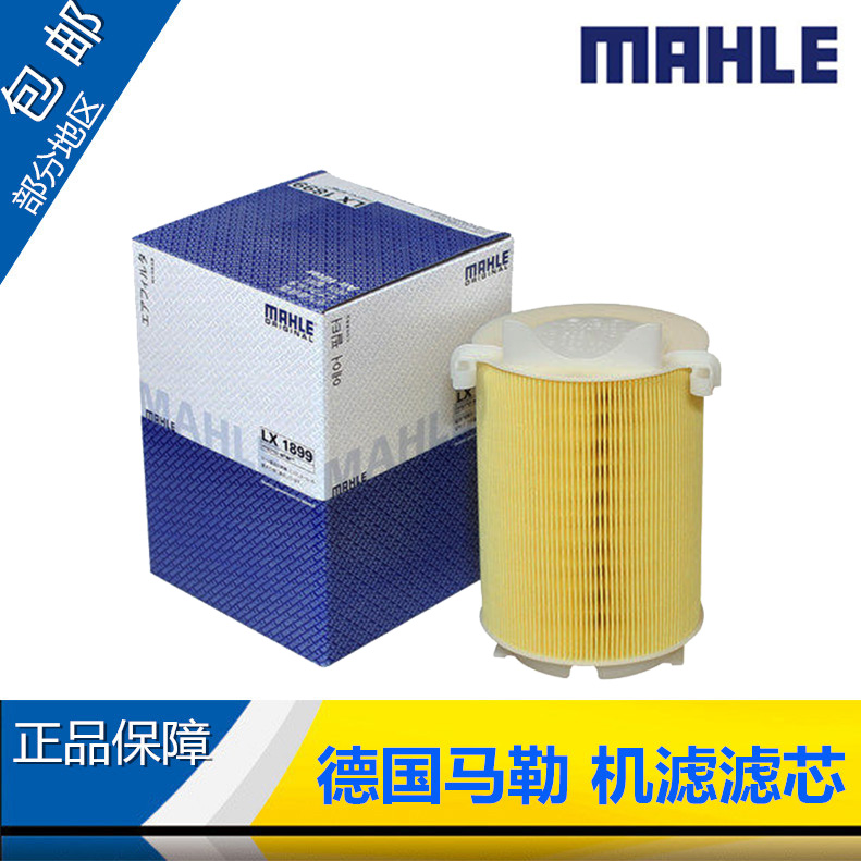 Magotan sagitar touran tiguan octavia hao rui new passat beetle golf 6 air filter grid mahler