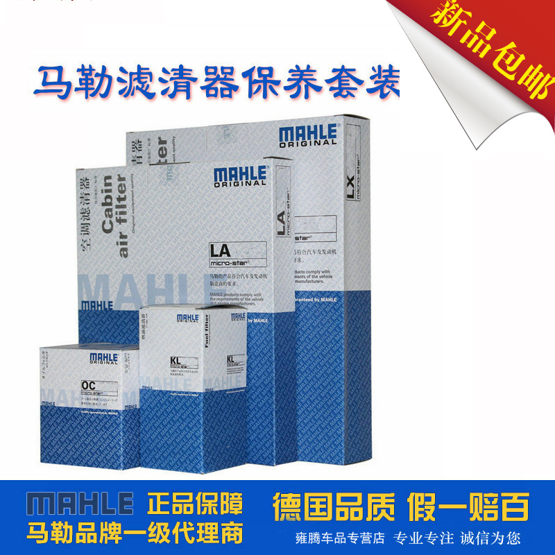 Mahle filter maintenance package suzuki tianyu sx4 swift shangyue air filter air filter three filter machine filter