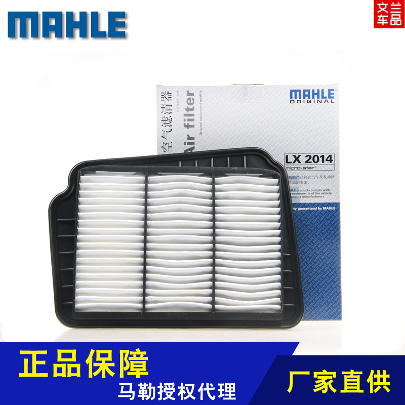 Mahler lx2014 buick excelle 1.6/1.8 air filter air filter air filter air grid