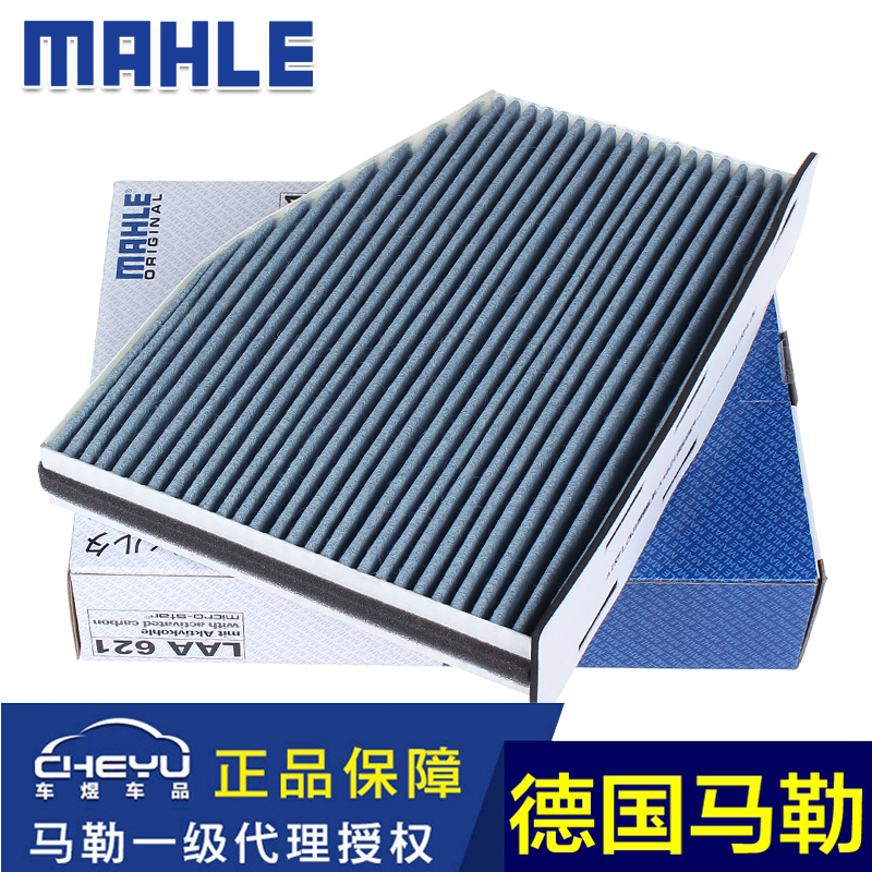 Mahler new passat magotan sagitar touran tiguan octavia golf polyphenol hepa air filter is clean