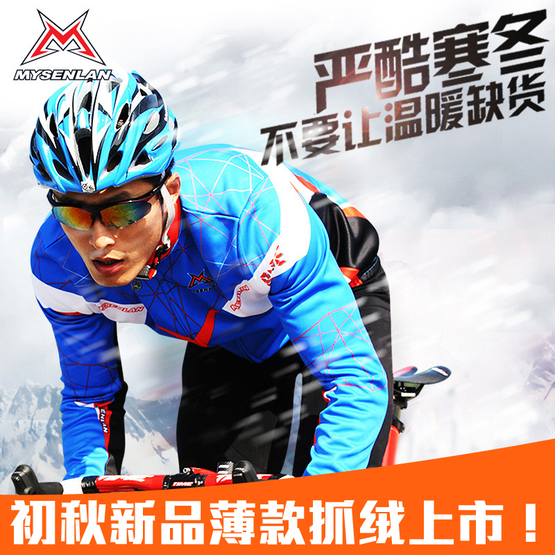 Mai senlan mountain bike riding clothes suit male in spring and autumn female dress pants winter fleece long sleeve bike
