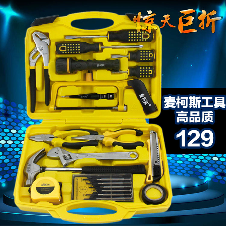 Maike si 21 sets of household tool combination package metal toolbox family home equipment repair tool combination sets