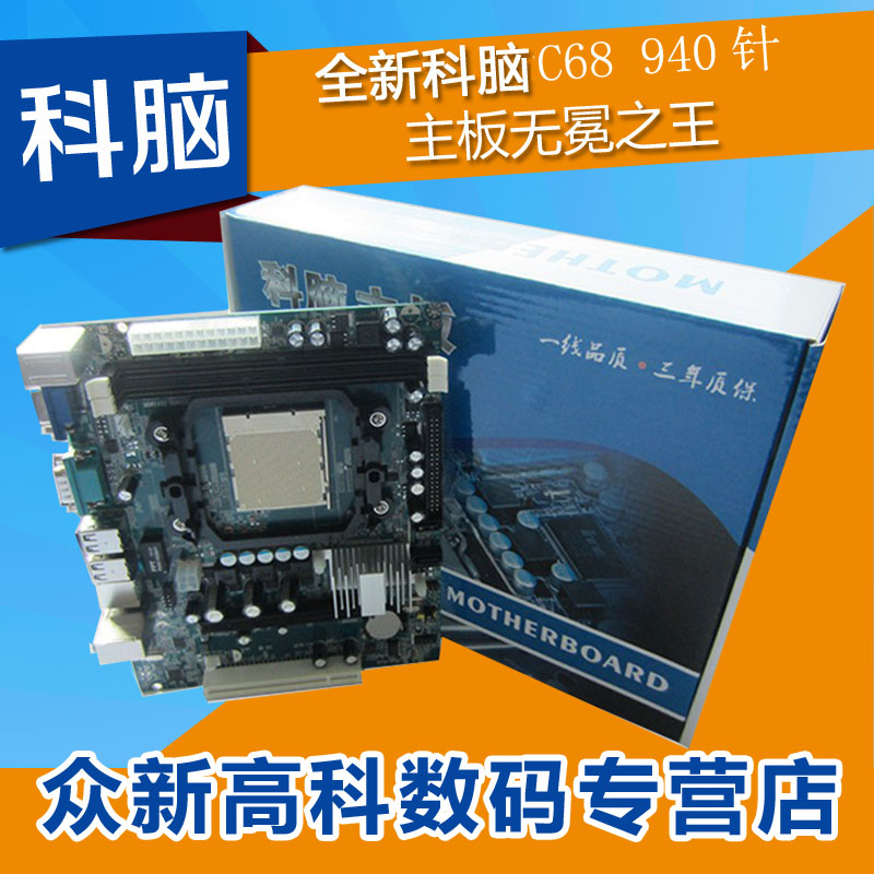 Mainboard/branch brain c68 motherboard supports am2 am3cpu support ddr2/ddr3 940 needle