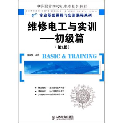 Maintenance electrician skills and training--primary articles (3rd edition of secondary vocational schools electromechanical planning materials)