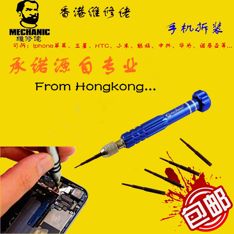 Maintenance guy combination phillips screwdriver set mobile phone disassemble tool pentagram plum multifunction iphone6