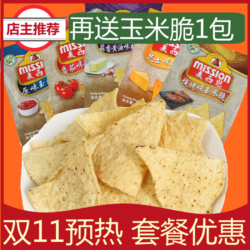 Maixi en corn flakes 170g * three to five combination package garlic cheese corn crisp potato chips puffed food delicious snacks