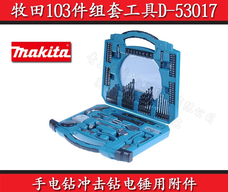 China Makita Accessories, China Makita Accessories Shopping