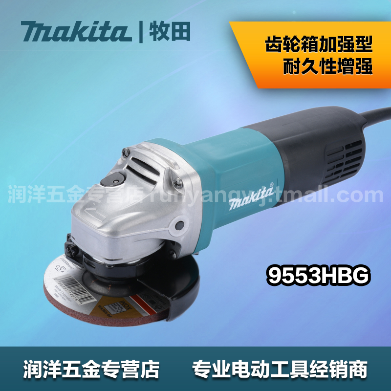 Makita makita angle grinder angle grinder grinding machine multifunction machine for cutting and polishing polishing hand grinding machine 9553hb/g