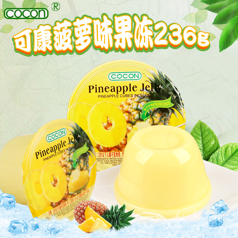 Malaysia imported snacks cocon/can kang brand pineapple fruit jelly type pudding add fresh meat 236g