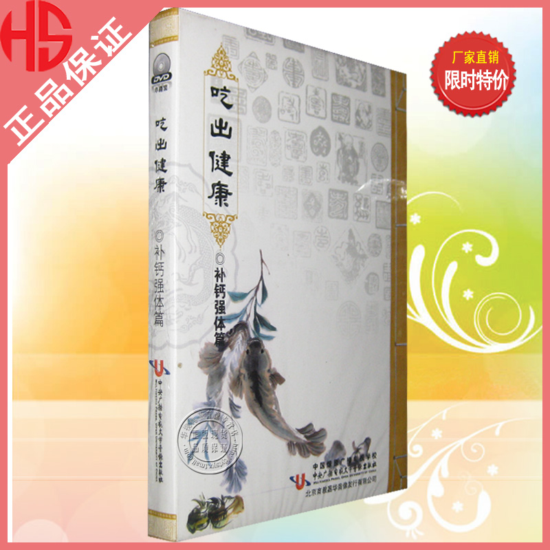 [Mall genuine] eat healthy calcium strong body articles dvd dvd genuine spot