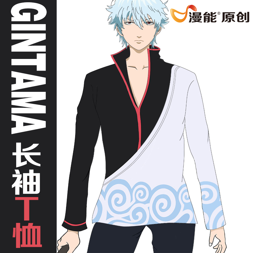 [Man] can be produced official genuine gintama sakata silver t-shirt cartoon t-shirt long sleeve casual sports clothes