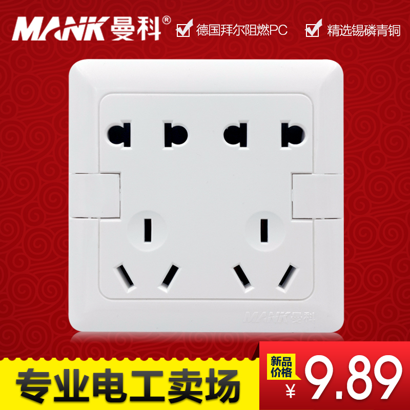 Manco switch socket 86 a8 elegant white socket 10 hole socket outlet panel concealed in 2233