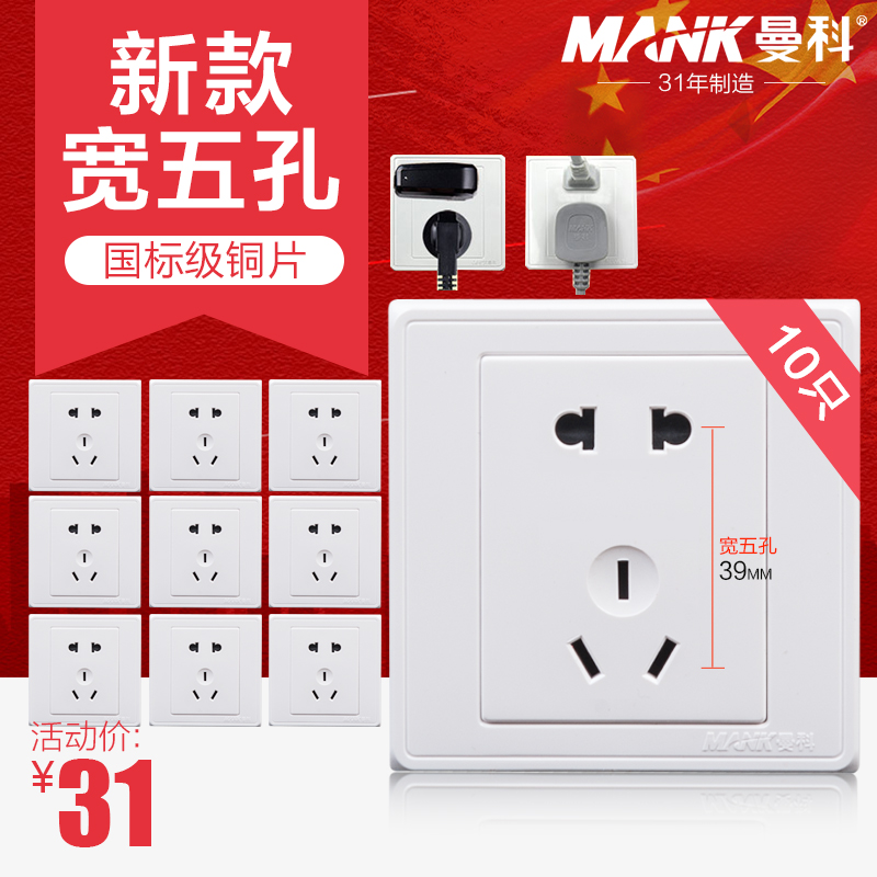 Manco switch socket 86 type elegant white five hole socket combo 10 only two or three socket outlet panel