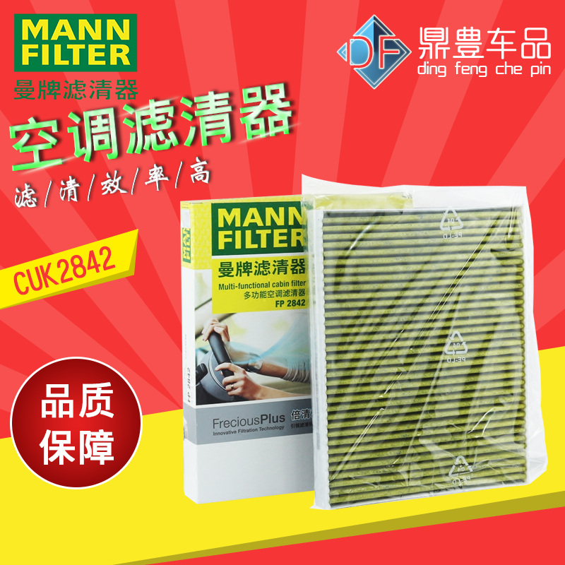 Mann air conditioning filter air filter air filter suitable for volkswagen touareg porsche cayenne audi q7 CUK2842