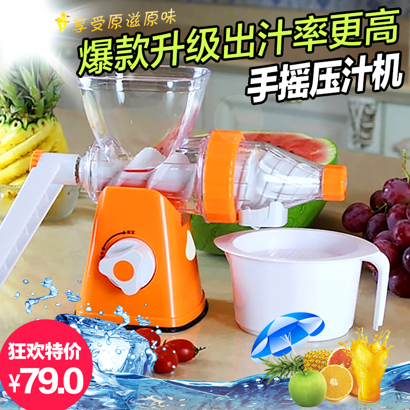 Manual juicer juice machine household manual hand juicer juice machine baby fruit juice press juicer juice machine Genuine authentic