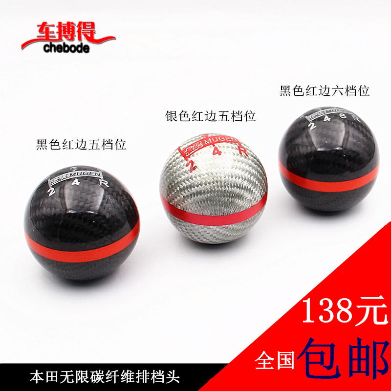 Manual shift knob dedicated honda mugen unlimited carbon fiber carbon fiber modified car stalls head gear stick head