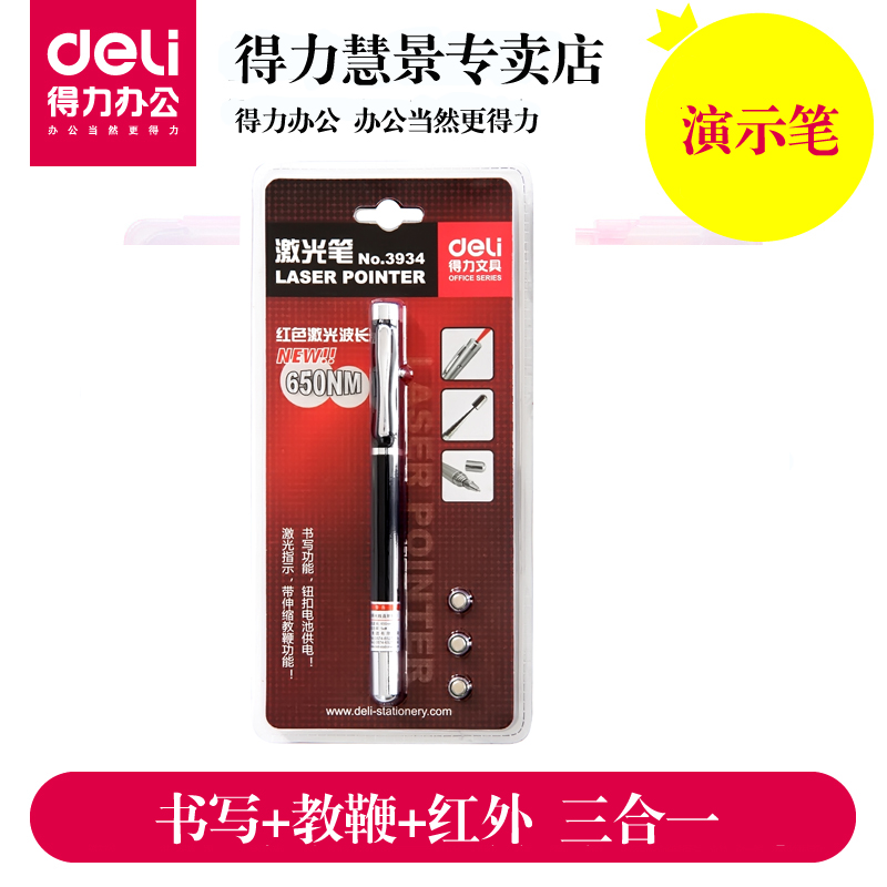 Many provinces shipping deli 3934 red pen teaching laser pointer laser pointer pen retractable pen speech necessary
