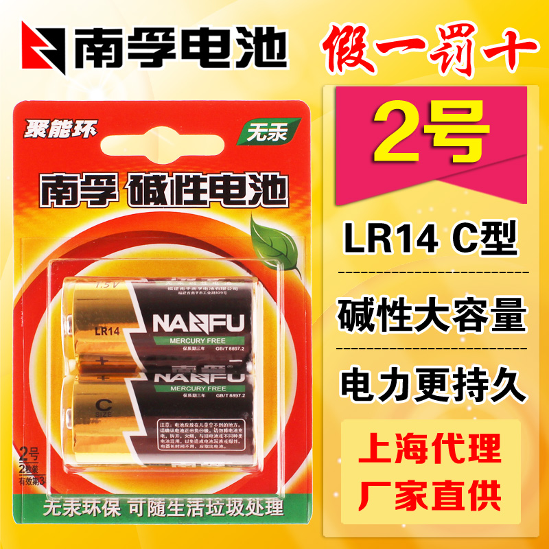 Many provinces shipping nanfu battery no. 2 no. 2 100ç²v type c lego toy fisher energy alkaline batteries