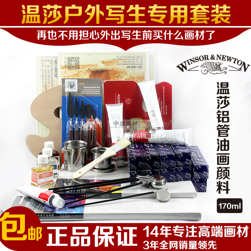 Many provinces shipping windsor professional outdoor painting painting kit + oil paints oil paint pen + canvas box