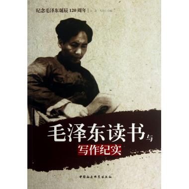 Mao zedong reading and writing documentary (to commemorate 120 anniversary of the birth of mao zedong)