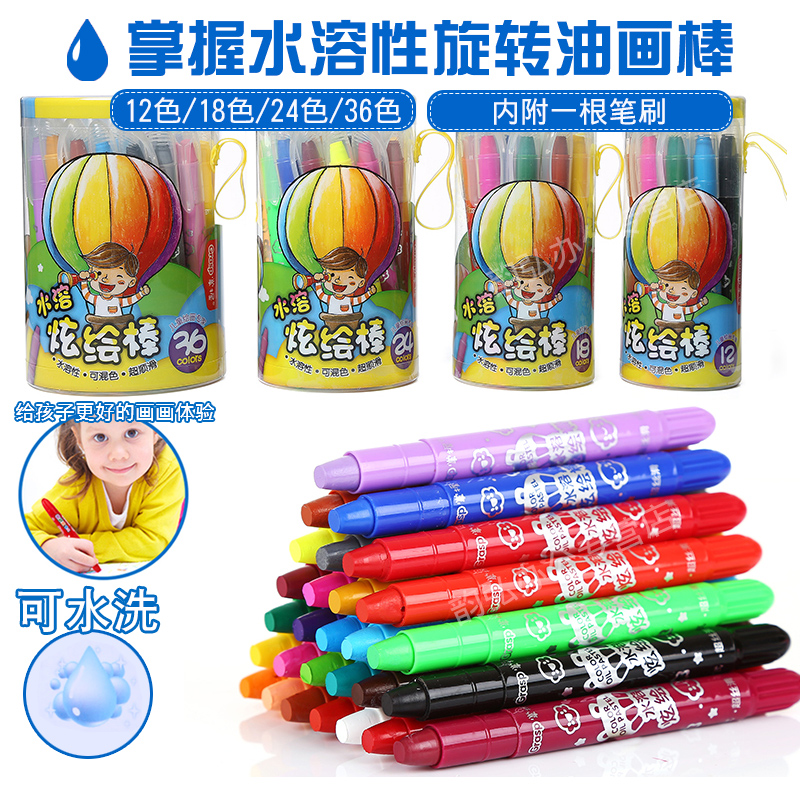 Master 36 color bars bright dazzle painted water-soluble silky rotary oil pastel crayons 24 color oil pastel children