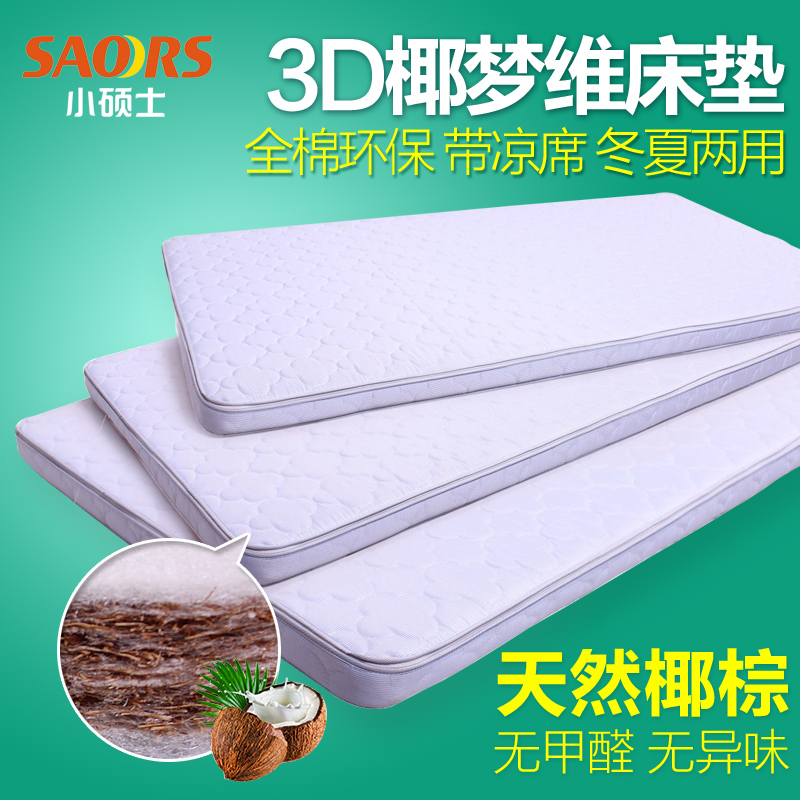 Master small baby mattress coir mat dual summer and winter sided cotton mattress baby mattress bedding