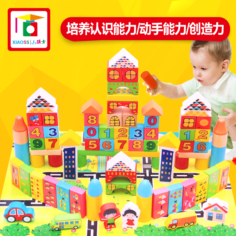 Master small city children's building blocks wooden building blocks early childhood educational wooden baby toys 3-6 years of age
