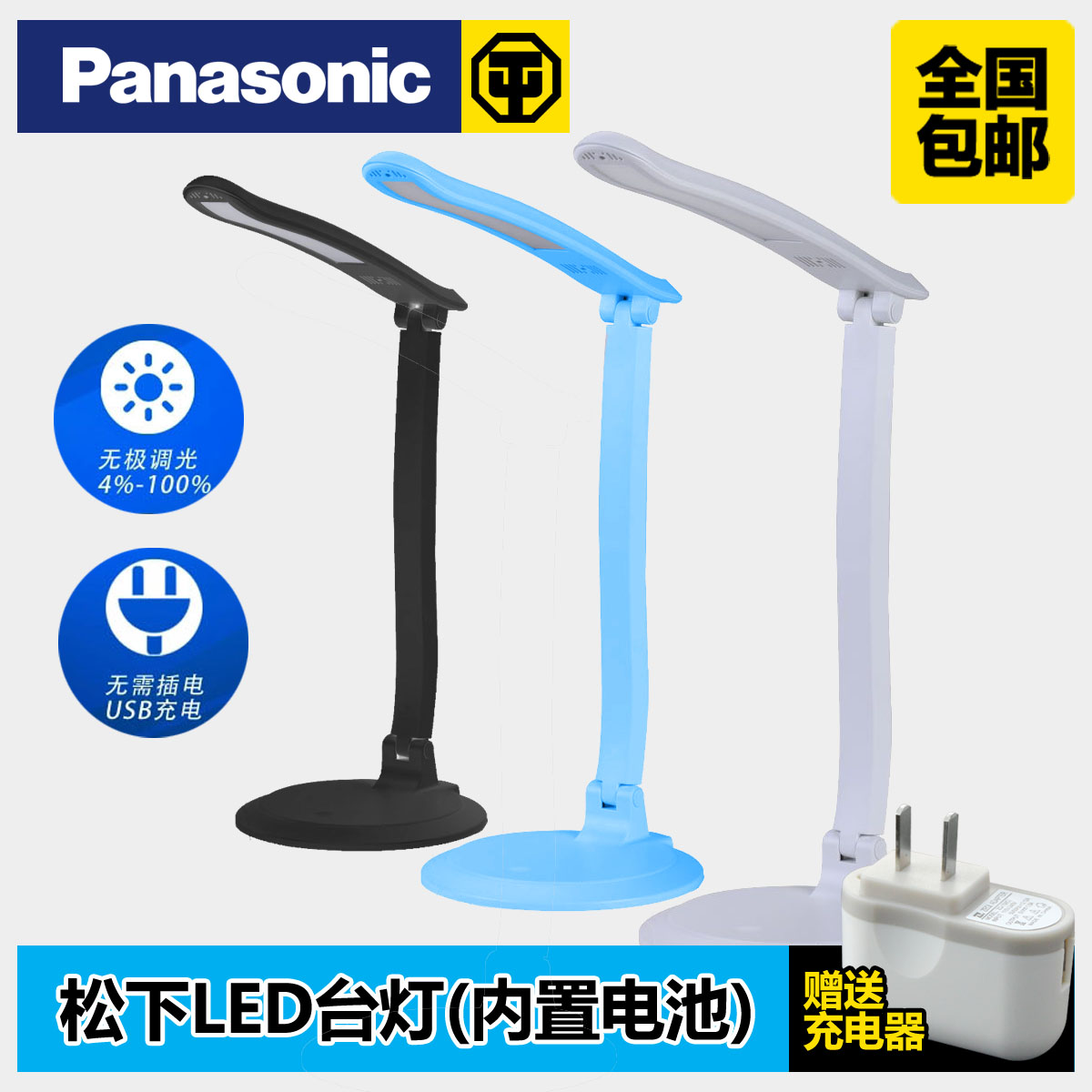 Matsushita adjustable light lamp lighting led reading lamp eye study student dormitory office desk lamp bedroom lamp