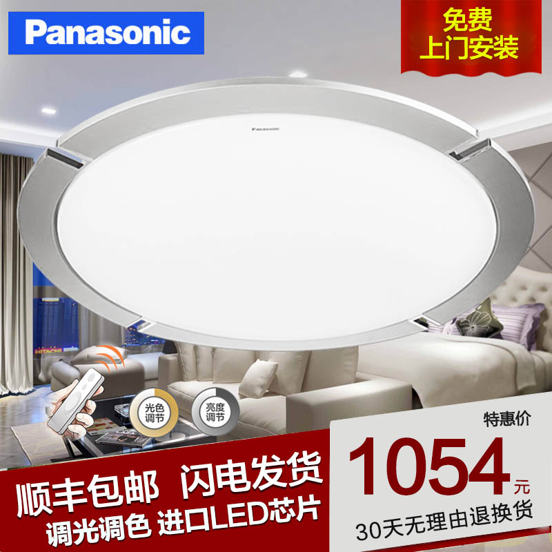 Matsushita lighting led ceiling living room bedroom lamp living room lights atmosphere atmosphere light under the pine ceiling light led lamps