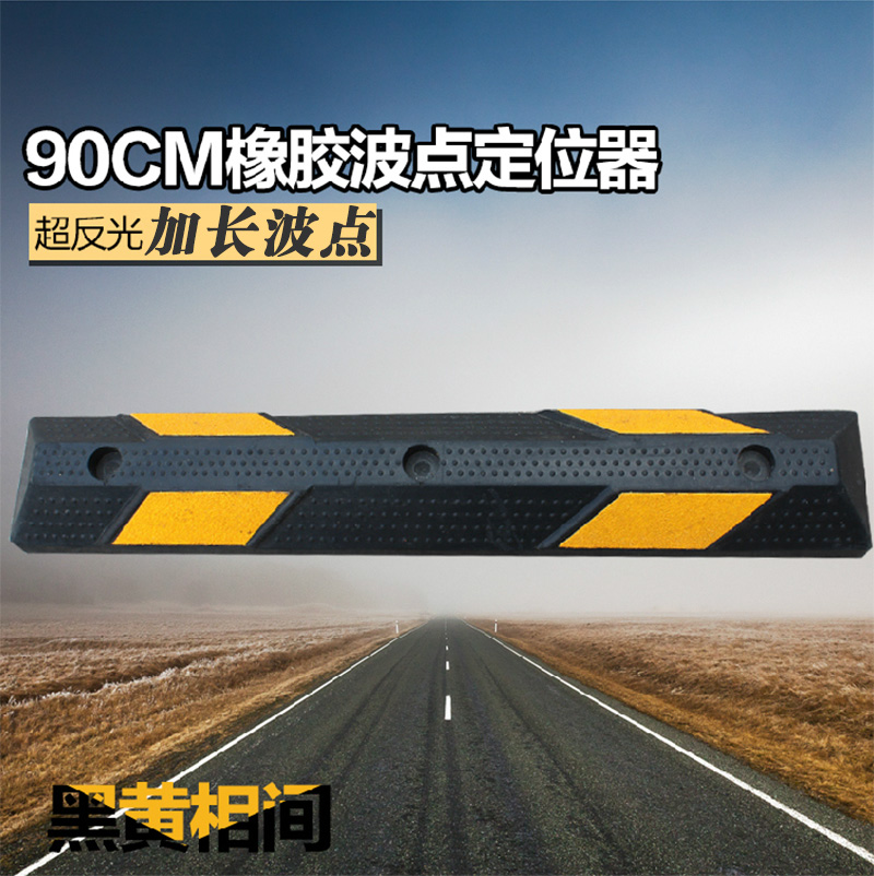 Matte locator block cars rubber wheel alignment block cars wheel locator pad reversing gear wheel pad