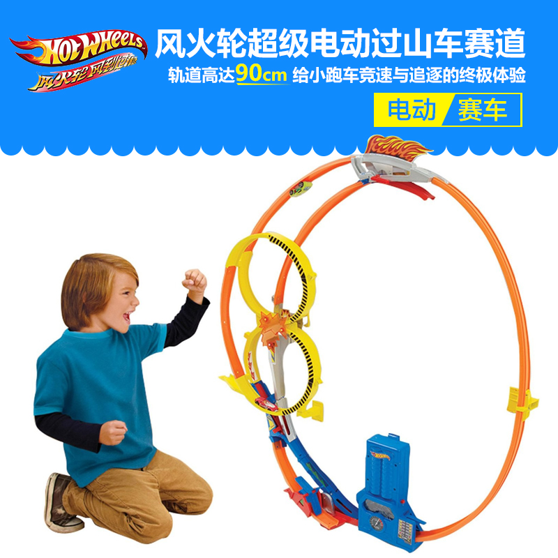 Mattel hot wheels track electric super track roller coaster track children's toys fun and excitement cjv08