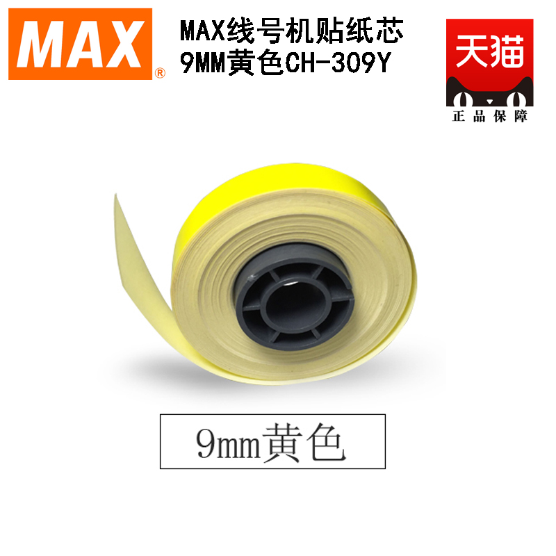Max xianhao lm-370 tagboard/380/390 yellow ch-309y 9 MM seok xianhao applicable