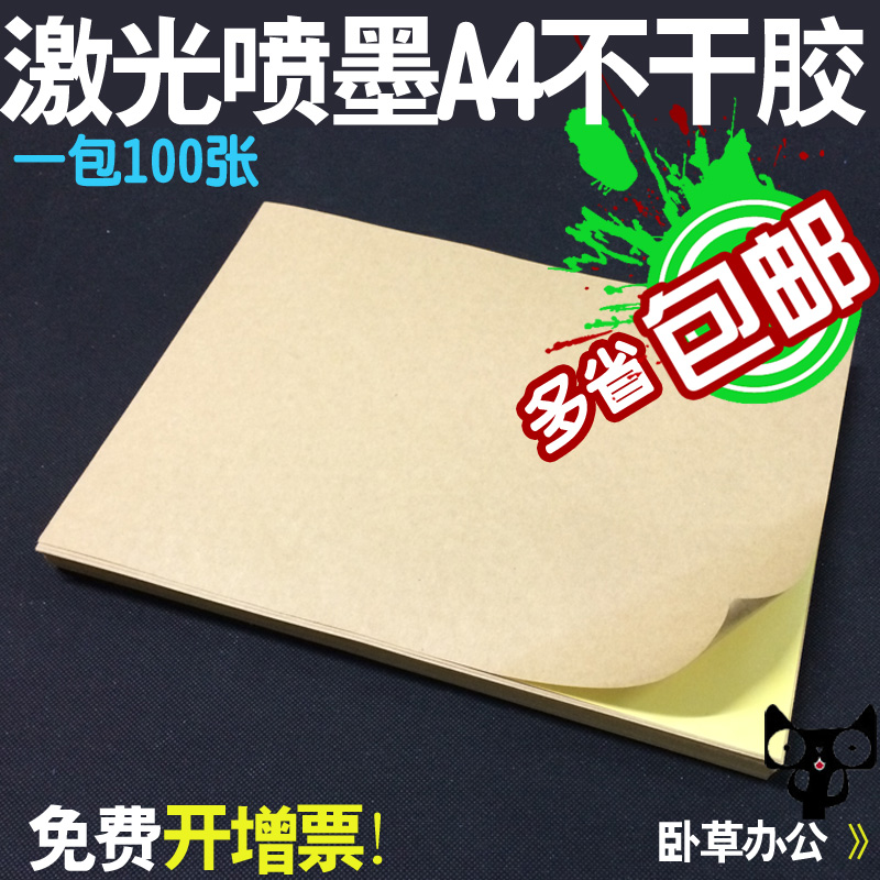 May day kraft paper sticker printing paper a4 adhesive label printing paper blank stickers laser jet printing labels