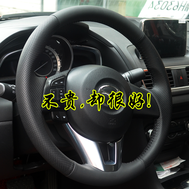 Mazda CX-5CX-4æå…èµæé¿benitez sew leather steering wheel cover star cheng rui wing horse 5M6M3