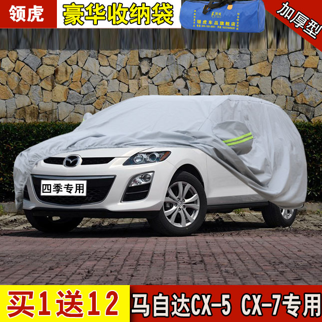 Mazda cx5cx7 suv suv lint thick sewing dedicated sunscreen car hood insulation rain and dust cover