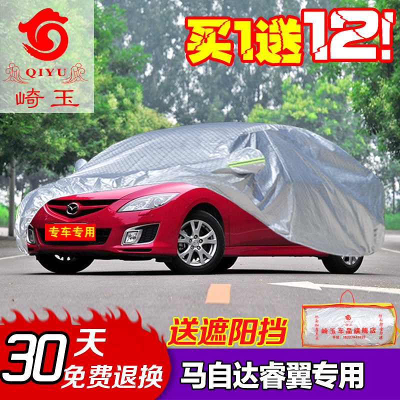 Mazda rui wing dedicated sewing car hood thickening rain and sun heat and dust cattle tianjin cloth sun shade