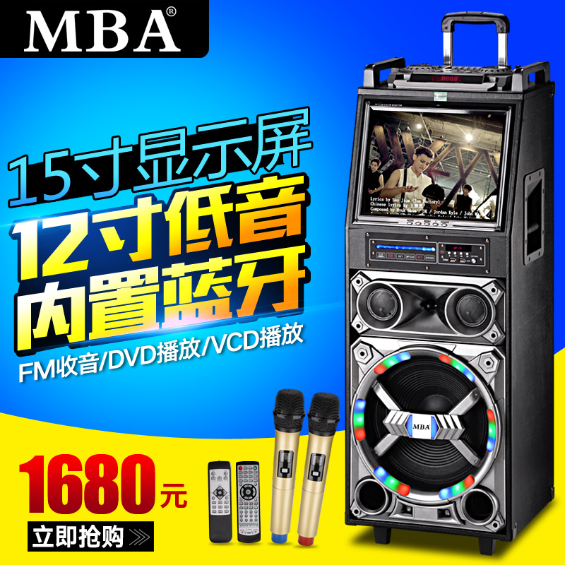 Mba SA-6503 square dance stereo with 15 inch display screen shockproof trolley outdoor stereo portable mobile dvd