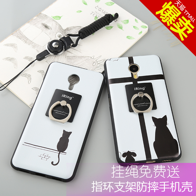 Mcwl mx5e mx5 mx5 phone shell meizu meizu meizu phone sets protective shell silicone shell lanyard male and female models