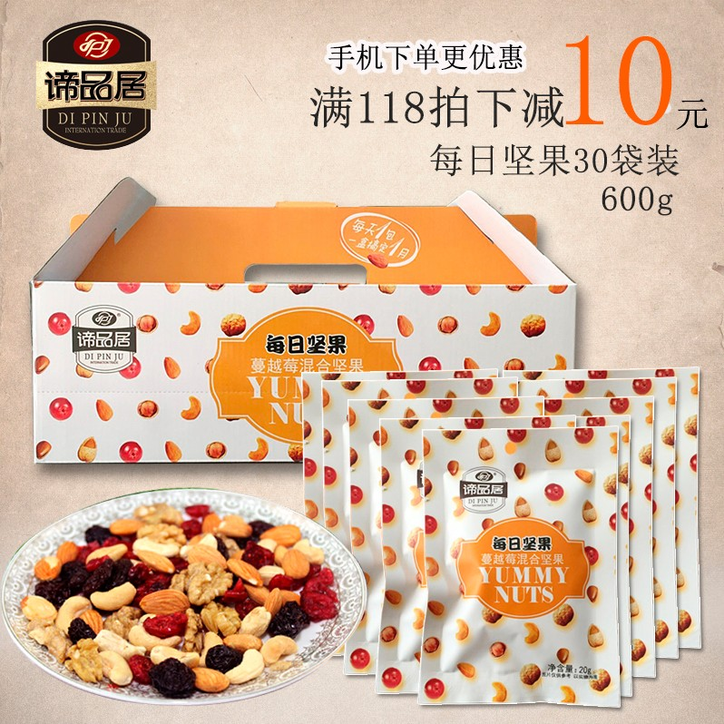 [Meaning for habitat-daily nuts 20g/flavor mixed dried cranberries dried fruit snacks large gift bag] Free gift free shipping