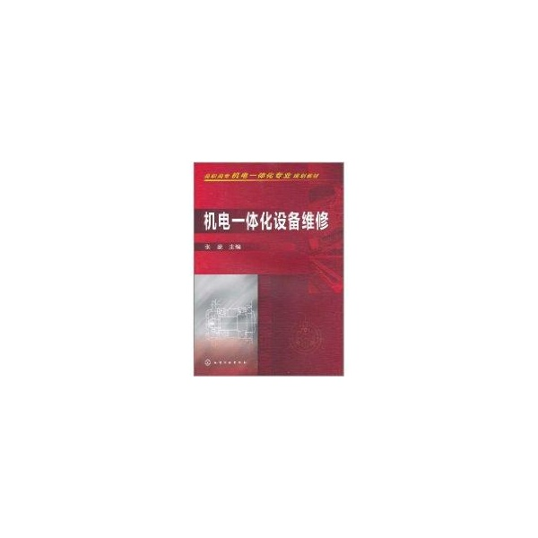 Mechatronics equipment maintenance (zhang hao) zhang hao technology textbooks for the xinhua bookstore genuine selling books chart the electromechanicalintergrated Maintenance of equipment (vocational mechatronics planning materials)