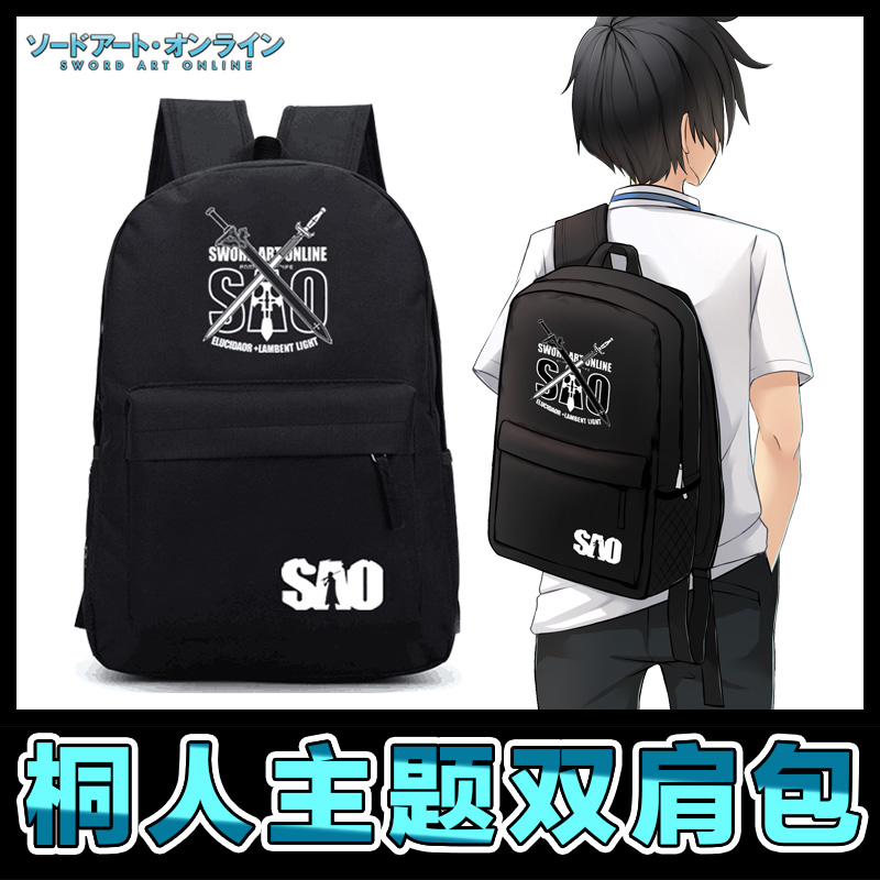 Mei qi anime sword art online kiritani and people kazuto sao backpack schoolbag shoulder bag animation around cos