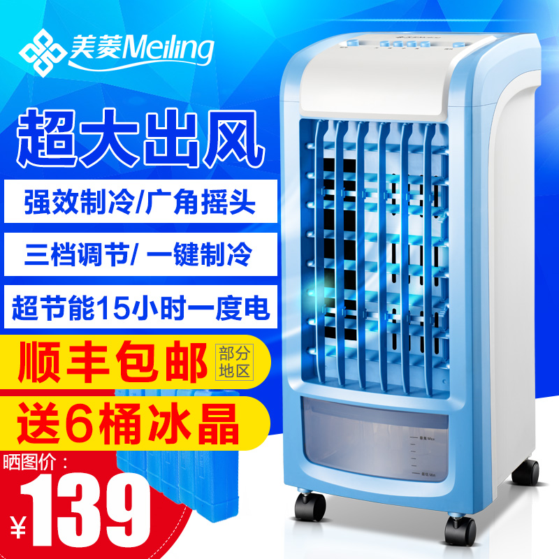 Meiling air conditioning fan cooling and humidifying air conditioning fan single cold air conditioning fan small mobile air conditioning remote control hot and cold water machine home