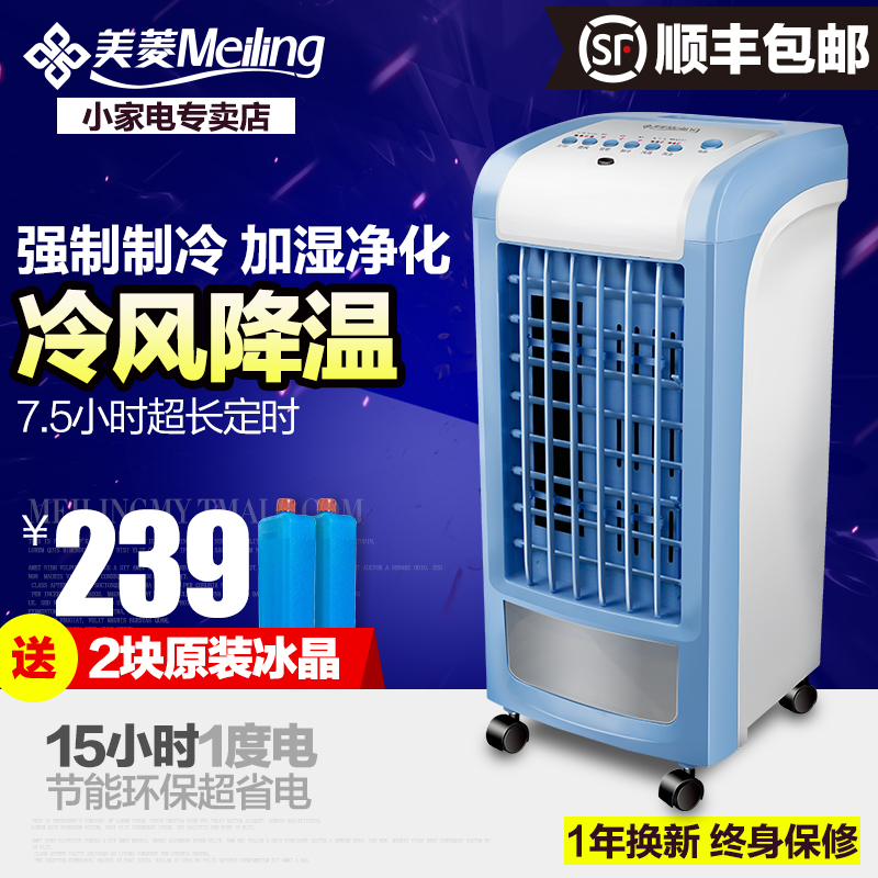 Meiling air conditioning fan single cold type mobile direct cooling fan cooled air conditioning fan cooling fan remote household mute